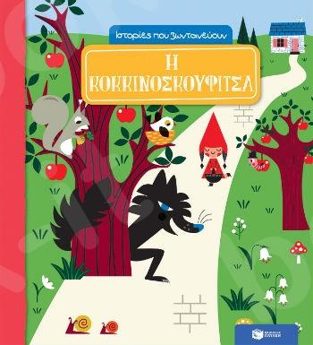 Η Κοκκινοσκουφίτσα  - Μεταφραστής : Μπακογεώργου Ελένη - Εκδόσεις Πατάκης