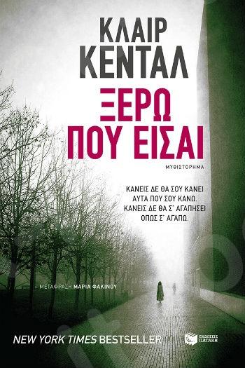 Ξέρω πού είσαι  - Συγγραφέας : Κένταλ Κλαιρ - Εκδόσεις Πατάκης