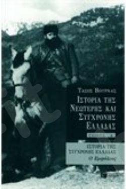 Ιστορία της σύγχρονης Ελλάδας (Εμφύλιος), δ' τόμος    - Συγγραφέας: Βουρνάς Τάσος - Εκδόσεις Πατάκης