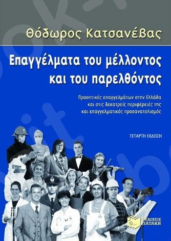 Επαγγέλματα του μέλλοντος και του παρελθόντος  - Συγγραφέας:Κατσανέβας Θόδωρος - Εκδόσεις Πατάκης