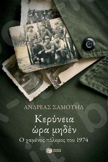 Κερύνεια ώρα μηδέν. Ο χαμένος πόλεμος του 1974   - Συγγραφέας:Σαμουήλ Ανδρέας - Εκδόσεις Πατάκης