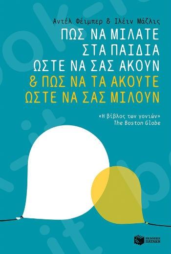 Πώς να μιλάτε στα παιδιά ώστε να σας ακούν & πώς να τα ακούτε ώστε να σας μιλούν  - Συγγραφέας :Φέιμπερ Αντέλ,Μάζλις Ιλέιν - Εκδόσεις Πατάκης
