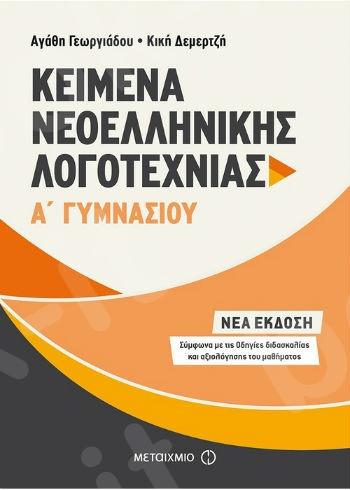 Kείμενα νεοελληνικής λογοτεχνίας Α΄ γυμνασίου - Συγγραφέας: Αγάθη Γεωργιάδου, Κική Δεμερτζή - Εκδόσεις Μεταίχμιο