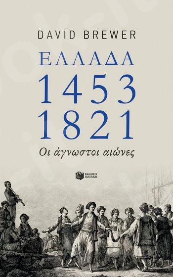 Ελλάδα 1453-1821 : Οι άγνωστοι αιώνες- Συγγραφέας : David Brewer - Εκδόσεις Πατάκης