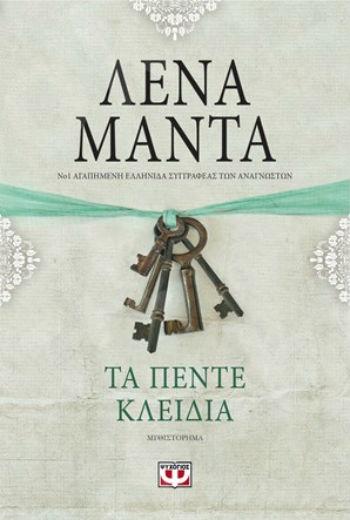 Τα Πέντε Κλειδιά(vintage) - Συγγραφέας : Λένα Μαντά - Εκδόσεις Ψυχογιός