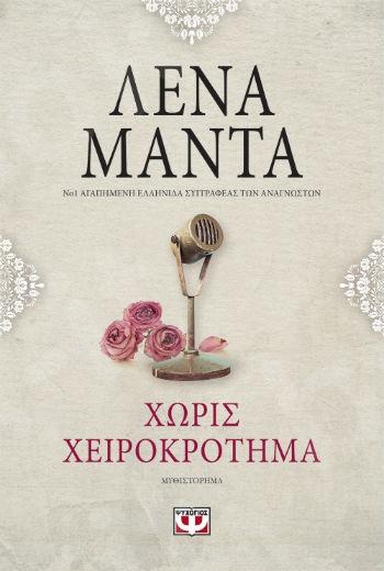 Χωρίς χειροκρότημα(vintage) - Συγγραφέας : Λένα Μαντά - Εκδόσεις Ψυχογιός