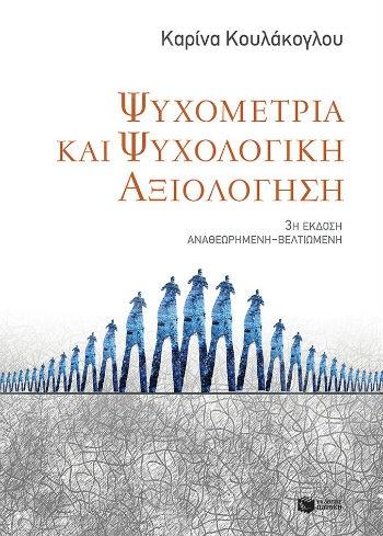 Ψυχομετρία και ψυχολογική αξιολόγηση (3η έκδοση αναθεωρημένη - βελτιωμένη)  - Συγγραφέας :Κουλάκογλου Καρίνα - Εκδόσεις Πατάκης