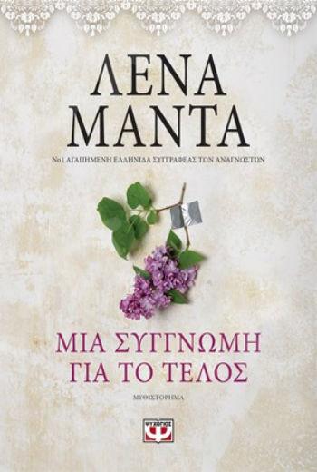 Μια Συγνώμη για το τέλος(vintage) - Συγγραφέας : Λένα Μαντά - Εκδόσεις Ψυχογιός