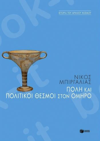 Πόλη και πολιτικοί θεσμοί στον Όμηρο  - Συγγραφέας : Μπιργάλιας Νίκος - Εκδόσεις Πατάκης
