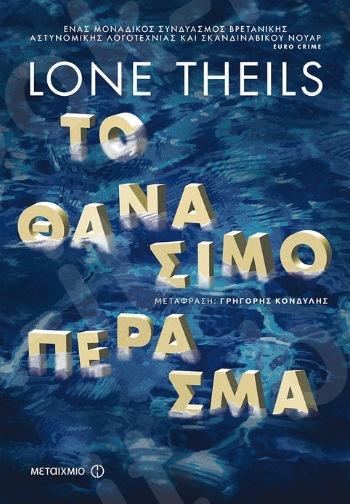 Το θανάσιμο πέρασμα  - Συγγραφέας:Lone Theils  - Εκδόσεις Μεταίχμιο