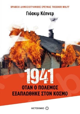1941: Όταν ο πόλεμος εξαπλώθηκε στον κόσμο  - Συγγραφέας:Joachim Kappner   - Εκδόσεις Μεταίχμιο