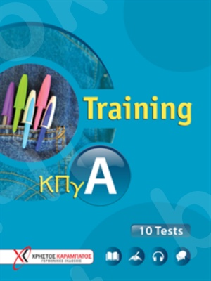 Training ΚΠγ Α -  Εκδόσεις Καραμπάτος