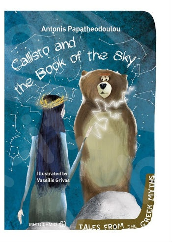 Callisto and the Book of the Sky (Tales from the Greek Myths) - Συγγραφέας: Παπαθεοδούλου Αντώνης  - Εκδόσεις Μεταίχμιο