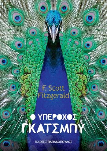Ο Υπέροχος Γκάτσμπυ - Συγγραφέας : F. Scott Fitzgerald - Εκδόσεις Παπαδόπουλος