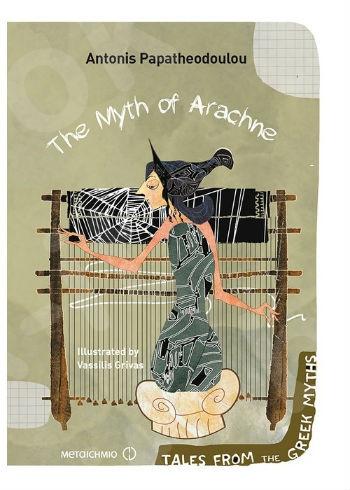 The Myth of Arachne (Tales from the Greek Myths) - Συγγραφέας: Παπαθεοδούλου Αντώνης  - Εκδόσεις Μεταίχμιο