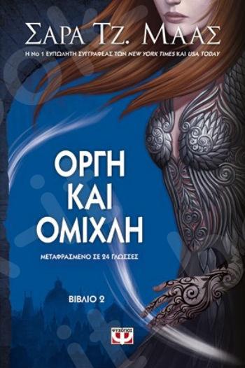 Οργή και ομίχλη - Συγγραφέας : Maas Sarah J.  - Εκδόσεις Ψυχογιός