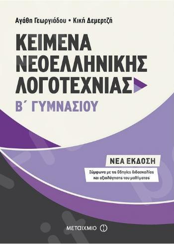 Kείμενα Νεοελληνικής Λογοτεχνίας Β΄ Γυμνασίου - Συγγραφέας: Αγάθη Γεωργιάδου, Κική Δεμερτζή - Εκδόσεις Μεταίχμιο