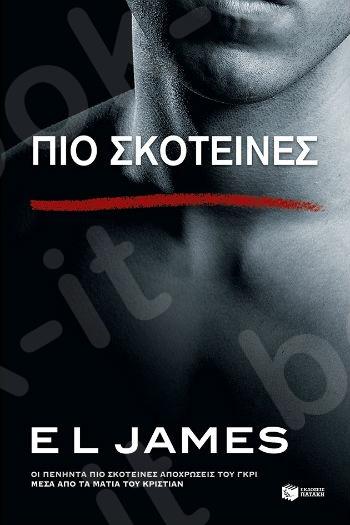 Πιο σκοτεινές - Συγγραφέας: James E. L. - Εκδόσεις Πατάκη
