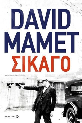 Σικάγο - Συγγραφέας: David Mamet  - Εκδόσεις Μεταίχμιο