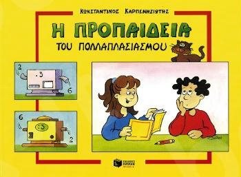 Προπαίδεια πολλαπλασιασμού  - Συγγραφέας : Καρπενησιώτης Κωνσταντίνος Ι. - Πατάκης