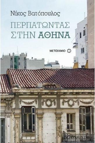 Περπατώντας στην Αθήνα - Συγγραφέας: Βατόπουλος Νίκος  - Εκδόσεις Μεταίχμιο