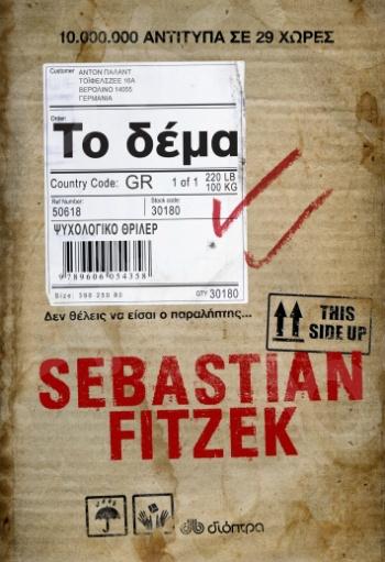 Το δέμα - Συγγραφέας : Sebastian Fitzek - Εκδόσεις Διόπτρα