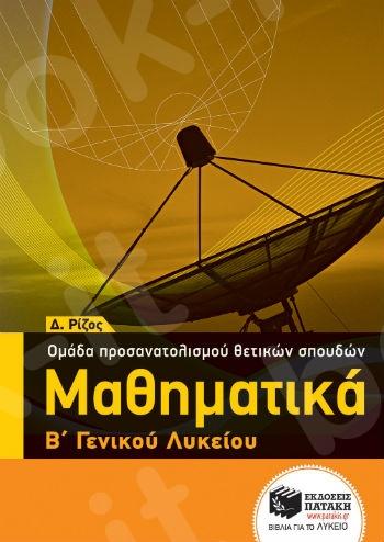 Μαθηματικά Β΄ ΓΕΛ - Ομάδας προσανατολισμού θετικών σπουδών  - Συγγραφέας : Ρίζος Δημήτρης - Πατάκης