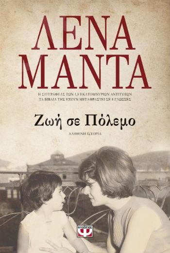 Ζωή σε πόλεμο - Συγγραφέας : Μαντά Λένα - Εκδόσεις Ψυχογιός