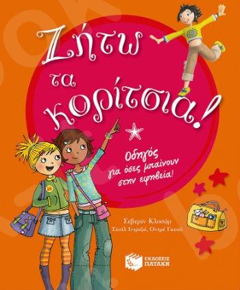 Ζήτω τα κορίτσια – Οδηγός για όσες μπαίνουν στην εφηβεία  - Συγγραφέας : Ρεγκούκος Γιώργος,Βαχλιώτη Ελένη - Εκδόσεις Πατάκη
