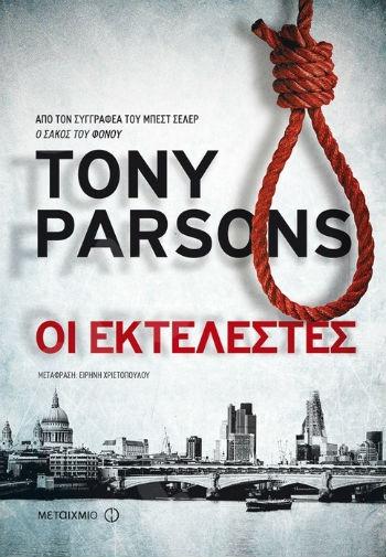Οι εκτελεστές - Συγγραφέας:Tony Parsons - Εκδόσεις Μεταίχμιο