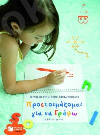 Προετοιμάζομαι για να γράψω (α΄ τόμος)  - Συγγραφέας : Ρουμελιώτη - Παπαδημητράκη Γαρυφαλιά - Πατάκης