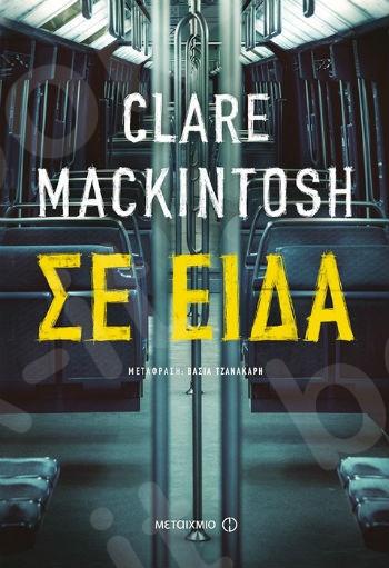 Σε είδα - Συγγραφέας: Clare Mackintosh   - Εκδόσεις Μεταίχμιο