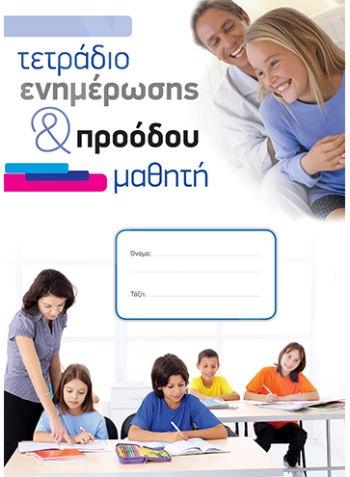 Super Course - ΤΕΤΡΑΔΙΟ ΕΝΗΜΕΡΩΣΗΣ & ΠΡΟΟΔΟΥ