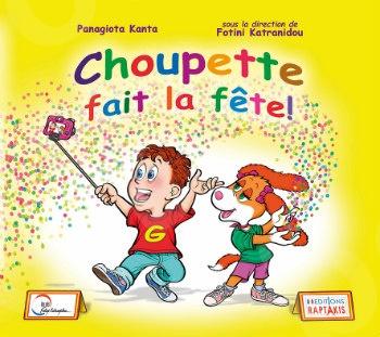 Choupette fait la fête ! Methode (Βιβλίο Μαθητή)