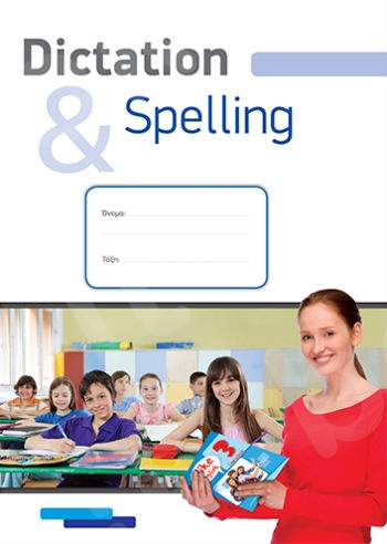 Super Course - ΤΕΤΡΑΔΙΟ DICTATION & SPELLING