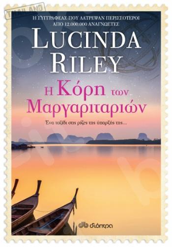 Η κόρη των μαργαριταριών - Συγγραφέας:Lucinda Riley - Εκδόσεις Διόπτρα