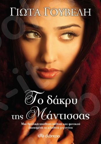 Το δάκρυ της μάντισσας - Συγγραφέας : Γιώτα Γουβέλη - Εκδόσεις Διόπτρα