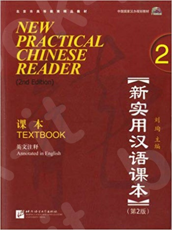 New Practical Chinese Reader 2 - Textbook with MP3 cd (2nd Edition)