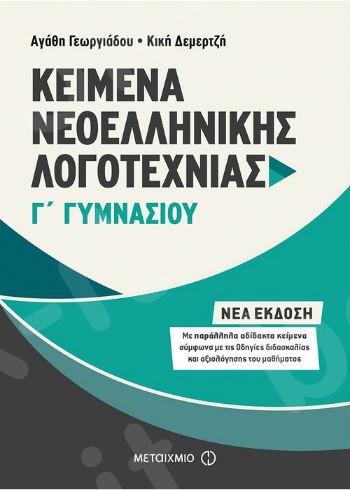Κείμενα Νεοελληνικής Λογοτεχνίας Γ΄ Γυμνασίου - Συγγραφέας: Κική Δεμερτζή , Αγάθη Γεωργιάδου  - Εκδόσεις Μεταίχμιο