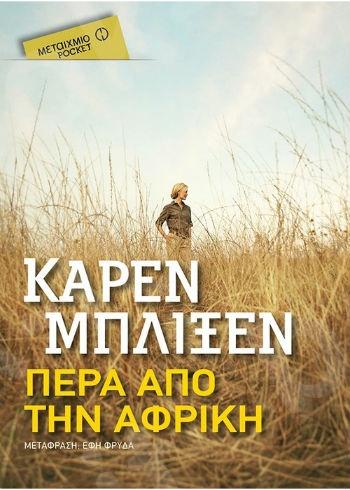 Πέρα από την Αφρική (Pocket) - Συγγραφέας: Blixen Karen - Εκδόσεις Μεταίχμιο