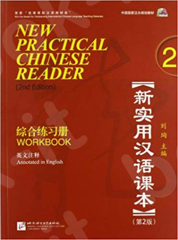 New Practical Chinese Reader 2 - Workbook  with MP3 cd(2nd Edition)