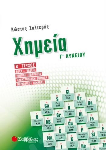 Χημεία Γ΄Λυκείου β' τεύχος: Οξέα-βάσεις, Ιοντική ισορροπία, Ηλεκτρονιακή δόμηση, Περιοδικός πίνακας  – Συγγραφέας: Κώστας Σαλτέρης - Εκδόσεις  Σαββάλας