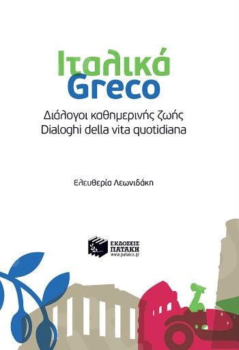 Ιταλικά-Greco - Διάλογοι καθημερινής ζωής - Dialoghi della vita quotidiana  - Συγγραφέας : Λεωνιδάκη Ελευθερία- Πατάκης