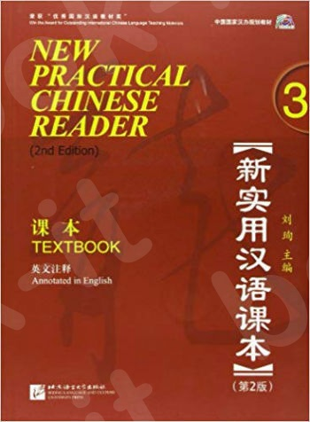 New Practical Chinese Reader 3 - Textbook with MP3 cd (2nd Edition)