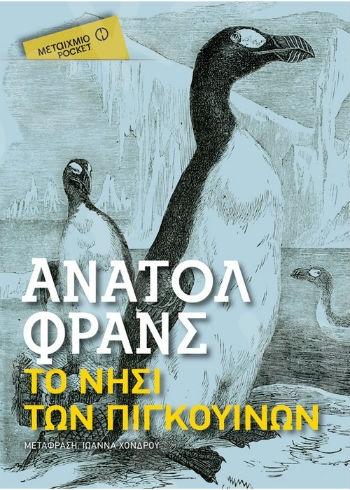 Το νησί των πιγκουίνων (Pocket)- Συγγραφέας: France Anatole   - Εκδόσεις Μεταίχμιο