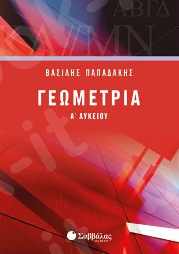 Γεωμετρία Α΄Λυκείου  - Συγγραφέας: Παπαδάκης Βασίλης - Εκδόσεις Σαββάλας