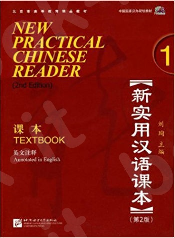 New Practical Chinese Reader 1 - Textbook with MP3 cd (2nd Edition)