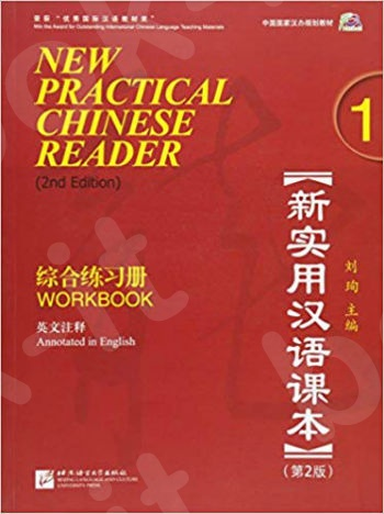 New Practical Chinese Reader 1 - Workbook  with MP3 cd(2nd Edition)