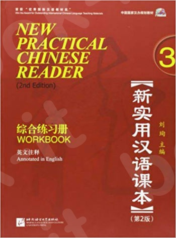 New Practical Chinese Reader 3 - Workbook  with MP3 cd(2nd Edition)