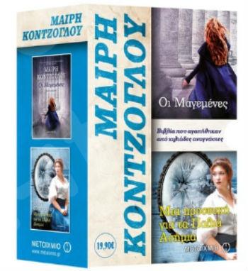 Κασετίνα: Οι μαγεμένες - Μια προσευχή για τα Παλιά Ασήμια - Συγγραφέας: Κόντζογλου Μαίρη - Εκδόσεις Μεταίχμιο